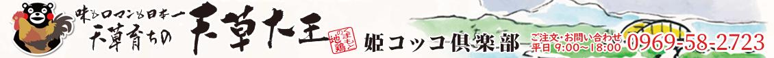 幻の地鶏肉【天草大王専門店】姫コッコ倶楽部