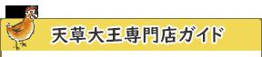 天草大王専門店ガイド