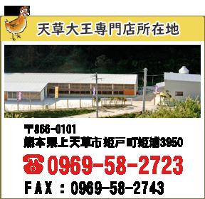 幻の地鶏肉【天草大王専門店】所在地